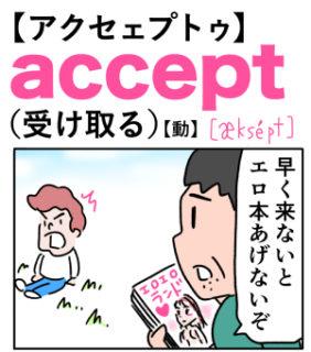 accept(受け取る) 英単語のゴロ合わせ4コマ漫画 Lesson.325