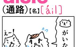 aisle(通路) 英単語のゴロ合わせ4コマ漫画 Lesson.337