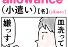 strive(努力する) 英単語のゴロ合わせ4コマ漫画 Lesson.328