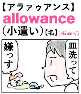 allowance(小遣い) 英単語のゴロ合わせ4コマ漫画 Lesson.329