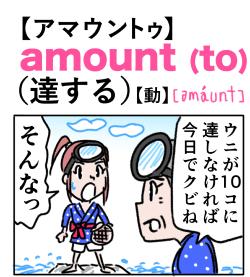 amount(達する) 英単語のゴロ合わせ4コマ漫画 Lesson.333