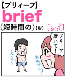 brief(短時間の) 英単語のゴロ合わせ4コマ漫画 Lesson.339