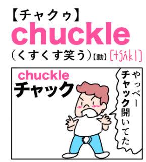 chuckle(くすくす笑う) 英単語のゴロ合わせ4コマ漫画 Lesson.317
