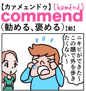 commend(勧める、褒める) 英単語のゴロ合わせ4コマ漫画 Lesson.299