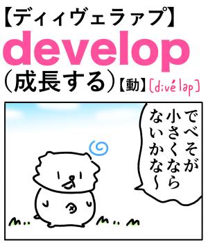 develop(成長する) 英単語のゴロ合わせ4コマ漫画 Lesson.308