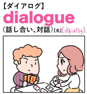 dialogue(話し合い、対話) 英単語のゴロ合わせ4コマ漫画 Lesson.319