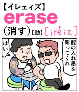 erase(消す) 英単語のゴロ合わせ4コマ漫画 Lesson.326