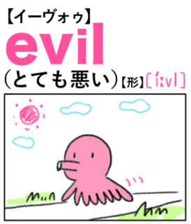 evil(とても悪い) 英単語のゴロ合わせ4コマ漫画 Lesson.317