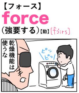 force(強要する) 英単語のゴロ合わせ4コマ漫画 Lesson.324