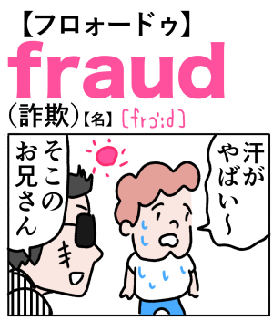 fraud(詐欺) 英単語のゴロ合わせ4コマ漫画 Lesson.306
