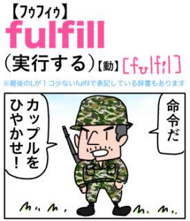 fulfill(実行する) 英単語のゴロ合わせ4コマ漫画 Lesson.315
