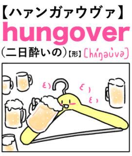 hungover(二日酔いの) 英単語のゴロ合わせ4コマ漫画 Lesson.338
