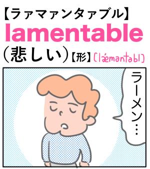 lamentable(悲しい) 英単語のゴロ合わせ4コマ漫画 Lesson.295