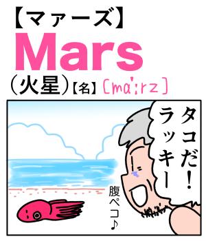 Mars(火星) 英単語のゴロ合わせ4コマ漫画 Lesson.310