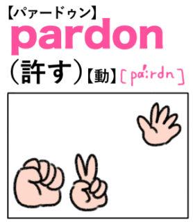 pardon(許す) 英単語のゴロ合わせ4コマ漫画 Lesson.327