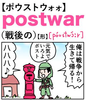 postwar(戦後の) 英単語のゴロ合わせ4コマ漫画 Lesson.309