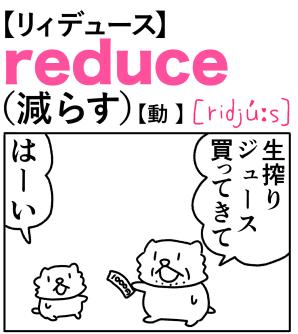 reduce(減らす) 英単語のゴロ合わせ4コマ漫画 Lesson.224