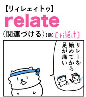 relate(関連づける) 英単語のゴロ合わせ4コマ漫画 Lesson.330