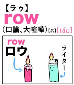 row(口論、大喧嘩) 英単語のゴロ合わせ4コマ漫画 Lesson.322