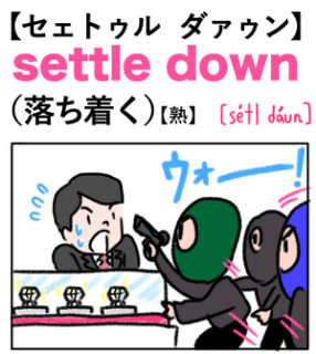 settle down(落ち着く) 英単語のゴロ合わせ4コマ漫画 Lesson.335
