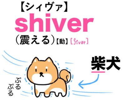 shiver(震える) 英単語のゴロ合わせ4コマ漫画 Lesson.334