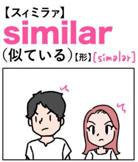 similar(似ている) 英単語のゴロ合わせ4コマ漫画 Lesson.314