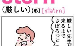 stern(厳しい) 英単語のゴロ合わせ4コマ漫画 Lesson.344