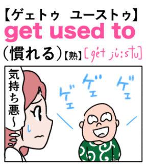 get used to(慣れる) 英単語のゴロ合わせ4コマ漫画 Lesson.331