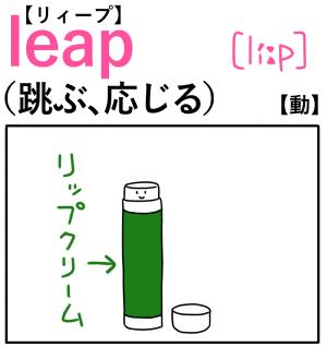 leap(跳ぶ) 英単語のゴロ合わせ4コマ漫画 Lesson.205