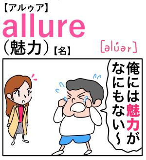 allure(魅力) 英単語のゴロ合わせ4コマ漫画 Lesson.195