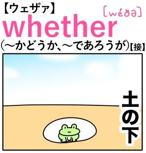 whether(〜かどうか) 英単語のゴロ合わせ4コマ漫画 Lesson.189