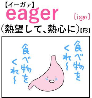 eager(熱望して) 英単語のゴロ合わせ4コマ漫画 Lesson.185