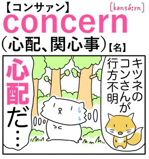 concern(心配、関心事) 英単語のゴロ合わせ4コマ漫画 Lesson.188
