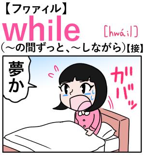 while(〜の間ずっと) 英単語のゴロ合わせ4コマ漫画 Lesson.190