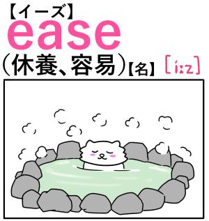 ease(休養、容易) 英単語のゴロ合わせ4コマ漫画 Lesson.192