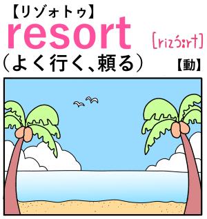 resort(よく行く、頼る) 英単語のゴロ合わせ4コマ漫画 Lesson.194