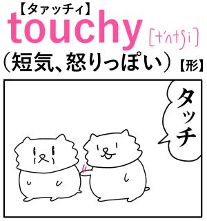 touchy(短気) 英単語のゴロ合わせ4コマ漫画 Lesson.219
