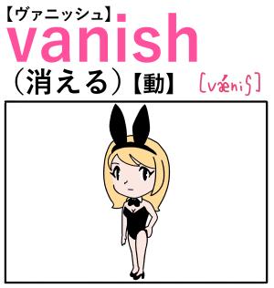 vanish(消える) 英単語のゴロ合わせ4コマ漫画 Lesson.179