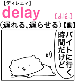 delay(遅れる、遅らせる) 英単語のゴロ合わせ4コマ漫画 Lesson.183