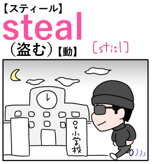 steal(盗む) 英単語のゴロ合わせ4コマ漫画 Lesson.193