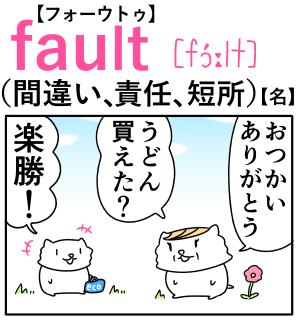fault(間違い) 英単語のゴロ合わせ4コマ漫画 Lesson.208