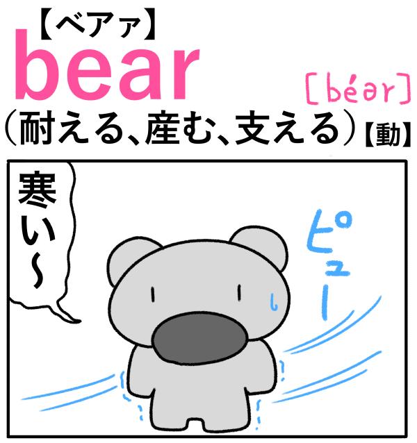 bear(耐える) 英単語のゴロ合わせ4コマ漫画 Lesson.196