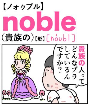 noble(貴族の) 英単語のゴロ合わせ4コマ漫画 Lesson.287
