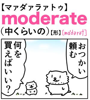 moderate(中くらいの) 英単語のゴロ合わせ4コマ漫画 Lesson.289