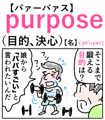 purpose(目的、決心) 英単語のゴロ合わせ4コマ漫画 Lesson.237