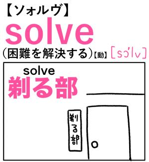 solve(困難を解決する) 英単語のゴロ合わせ4コマ漫画 Lesson.230