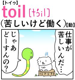 toil(苦しいけど働く) 英単語のゴロ合わせ4コマ漫画 Lesson.201