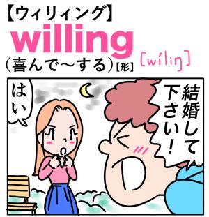 willing(喜んで〜する) 英単語のゴロ合わせ4コマ漫画 Lesson.279