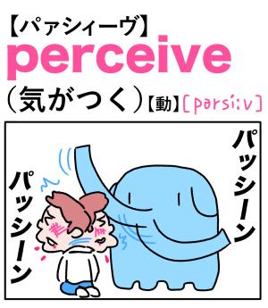 perceive(気がつく) 英単語のゴロ合わせ4コマ漫画 Lesson.271
