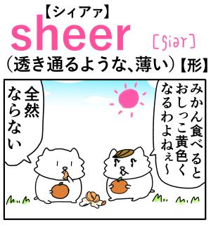sheer(透き通るような) 英単語のゴロ合わせ4コマ漫画 Lesson.221
